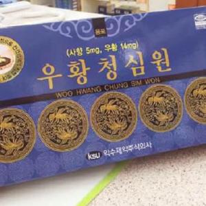 An Cung Ngưu Hoàng Hoàn Hàn Quốc IKSU Hộp Xanh
