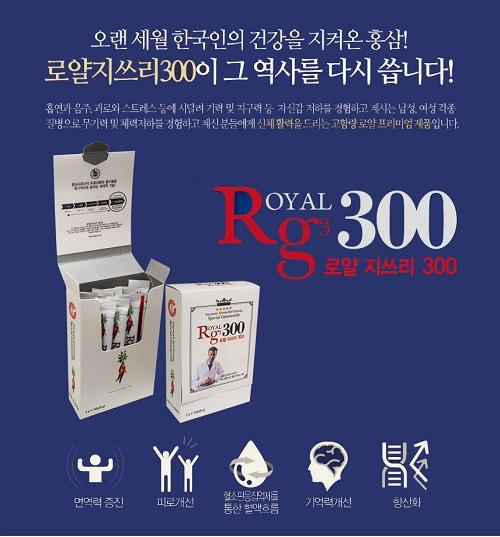 sam-royal-rg3-300.1